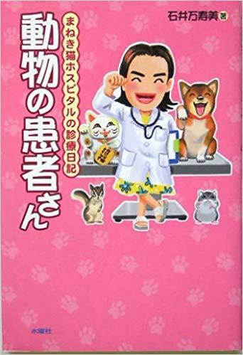 動物の患者さん・まねき猫ホスピタルの診療日記