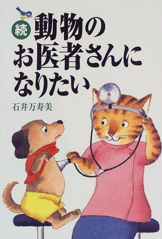 続・動物のお医者さんになりたい