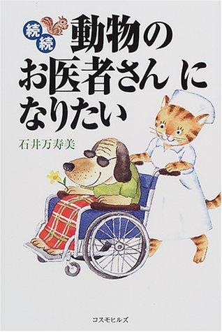 続・続・動物のお医者さんになりたい